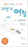 짬짬이 떠나는 두근두근 자전거 여행 - 서울·경기 자전거 코스 안내서