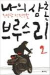 나의 삼촌 브루스 리 2 - 천명관 장편소설