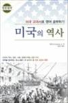 미국의 역사 - 미국 교과서로 영어 공부하기