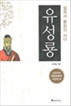유성룡 - 설득과 통합의 리더