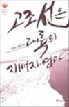 고조선은 대륙의 지배자였다 : 우리 역사 바로잡기 01