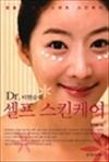 Dr. 이현승의 셀프 스킨케어