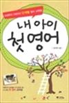 내 아이 첫 영어 - 0세부터 7세까지 단계별 영어 교육법