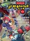 마법천자문 과학원정대 07 에너지 - 손오공과 대마왕 프레테의 에너지 전쟁