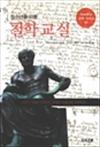 청소년을 위한 철학 교실 : 아비투어 교양 시리즈 01