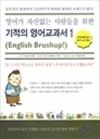 영어가 자신 없는 사람들을 위한 기적의 영어교과서 1