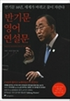 반기문 영어 연설문 - Ban Ki Moon's Great Speeches