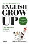 English Grow Up 플란다스의 개 - A Dog of Flanders