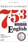 7·5·3 English - 7번 듣고 5번 읽고 3번 말한다